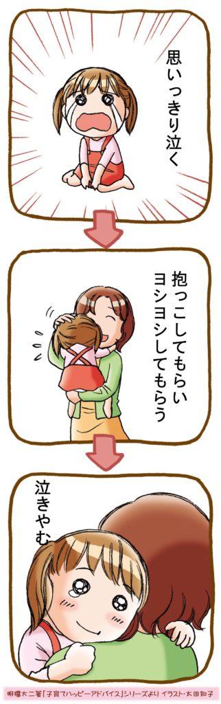 抱っこは大いにしたほうがいい!「抱き癖」を問題にするのは大人中心の育児法の画像1