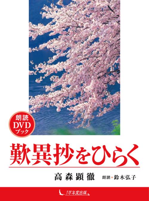 朗読DVDブック 歎異抄をひらく