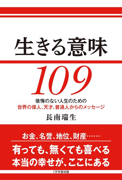 生きる意味 109