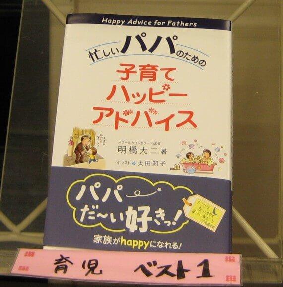 『忙しいパパのための子育てハッピーアドバイス』が愛知県の書店で育児書部門1位!の画像1
