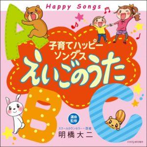 「子育てハッピーソングス~えいごのうた」発売しました♪の画像1