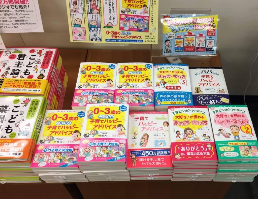『0~3歳の これで安心 子育てハッピーアドバイス』が全国の書店に並びました!の画像2