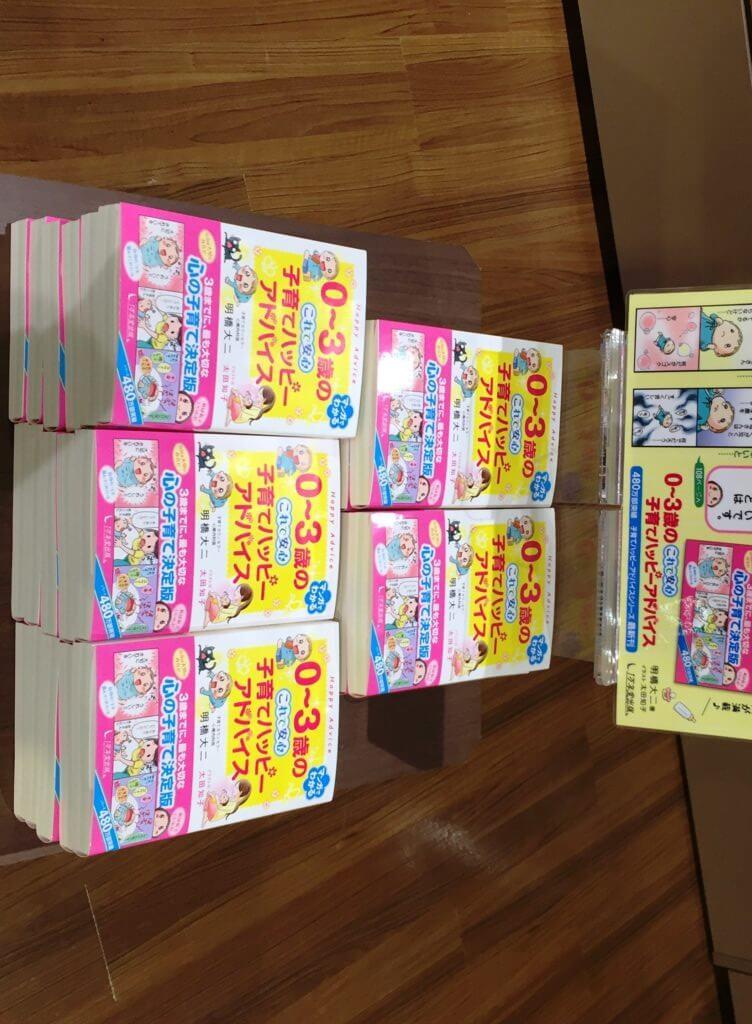 『0~3歳の これで安心 子育てハッピーアドバイス』が全国の書店に並びました!の画像3