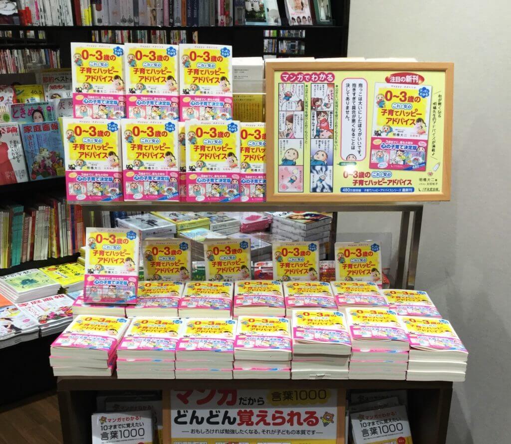 『0~3歳の これで安心 子育てハッピーアドバイス』が全国の書店に並びました!の画像1