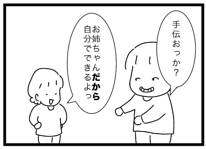 長女長男の子育てあるある!「お姉ちゃんなんだから〜」を言わないルールの画像8
