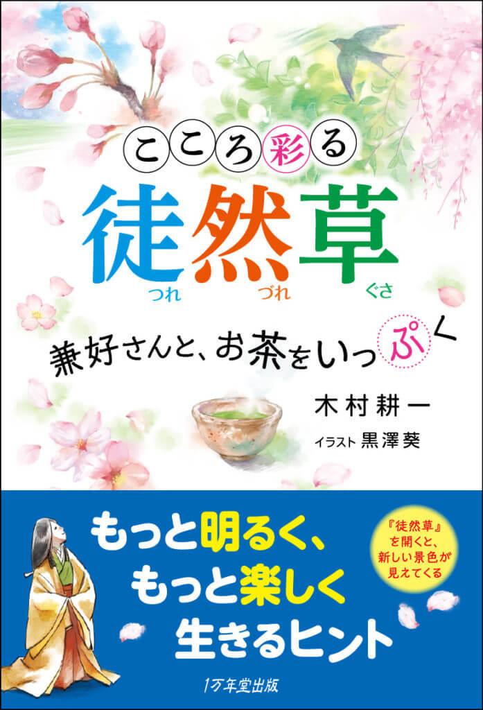 新刊『こころ彩る徒然草~兼好さんと、お茶をいっぷく』を発刊しましたの画像1