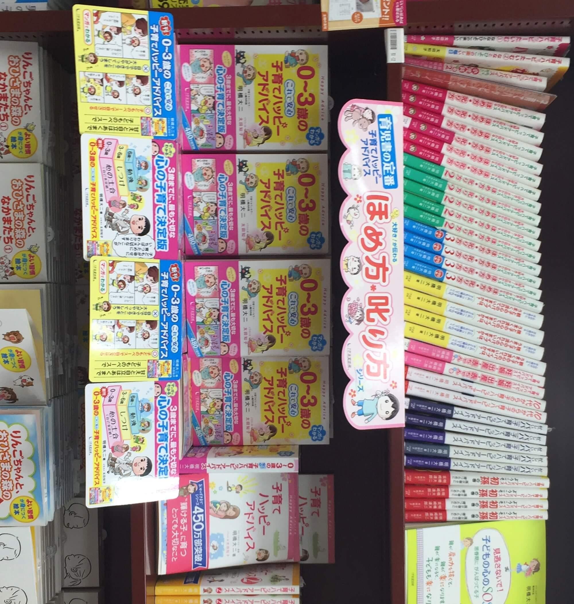 『0~3歳の これで安心 子育てハッピーアドバイス』各書店でランキング入り!の画像2