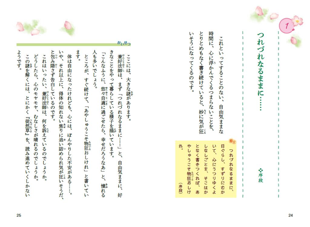 新刊『こころ彩る徒然草~兼好さんと、お茶をいっぷく』を発刊しましたの画像2