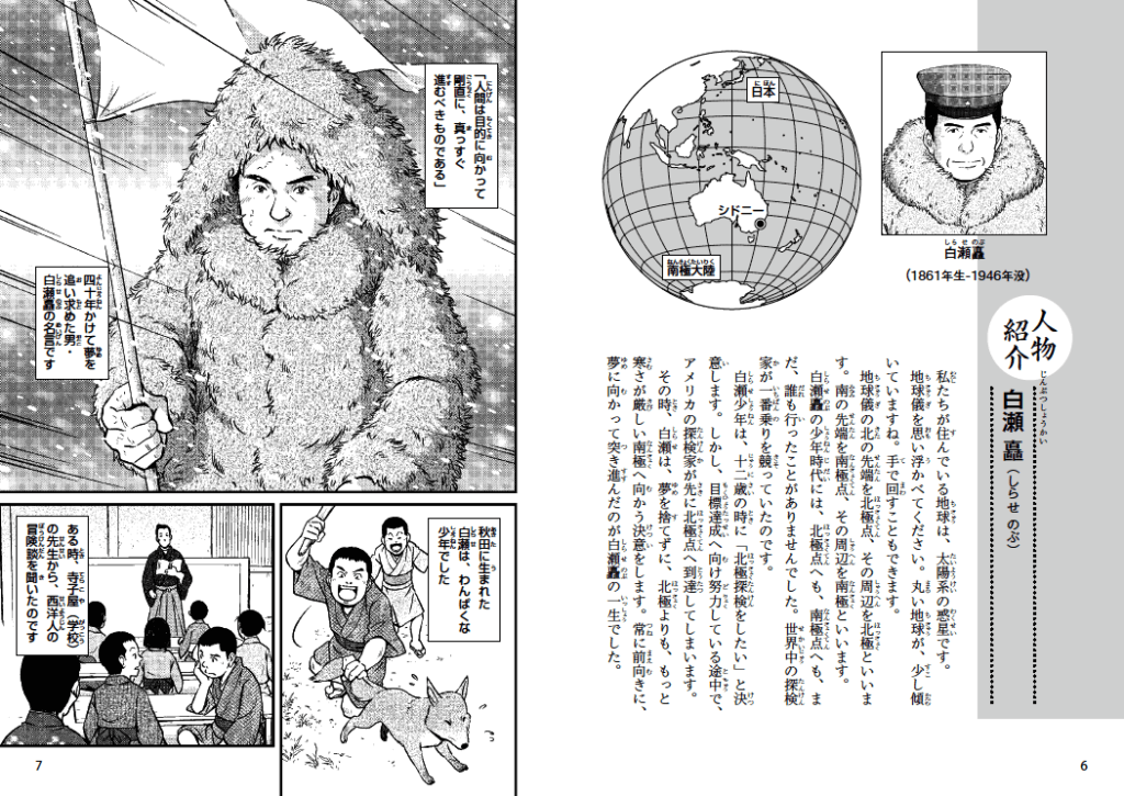道徳学習マンガシリーズ『マンガ歴史人物に学ぶ 大人になるまでに身につけたい 大切な心5』を発刊しましたの画像2