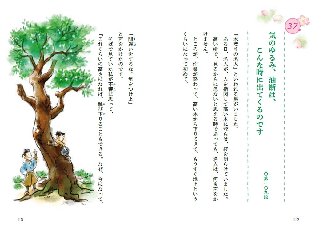 新刊『こころ彩る徒然草~兼好さんと、お茶をいっぷく』を発刊しましたの画像4