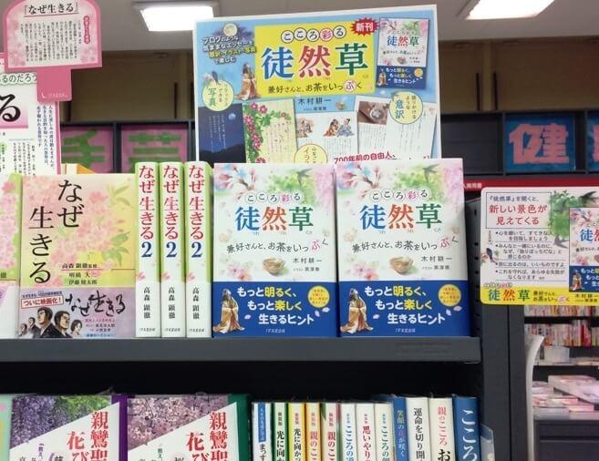 『こころ彩る徒然草~兼好さんと、お茶をいっぷく』が全国の書店に並びましたの画像4