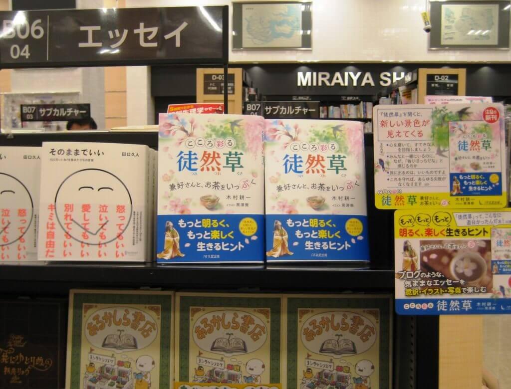 『こころ彩る徒然草~兼好さんと、お茶をいっぷく』が全国の書店に並びましたの画像2