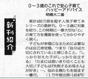 神戸新聞に『0~3歳の これで安心 子育てハッピーアドバイス』の書評が掲載されましたの画像1