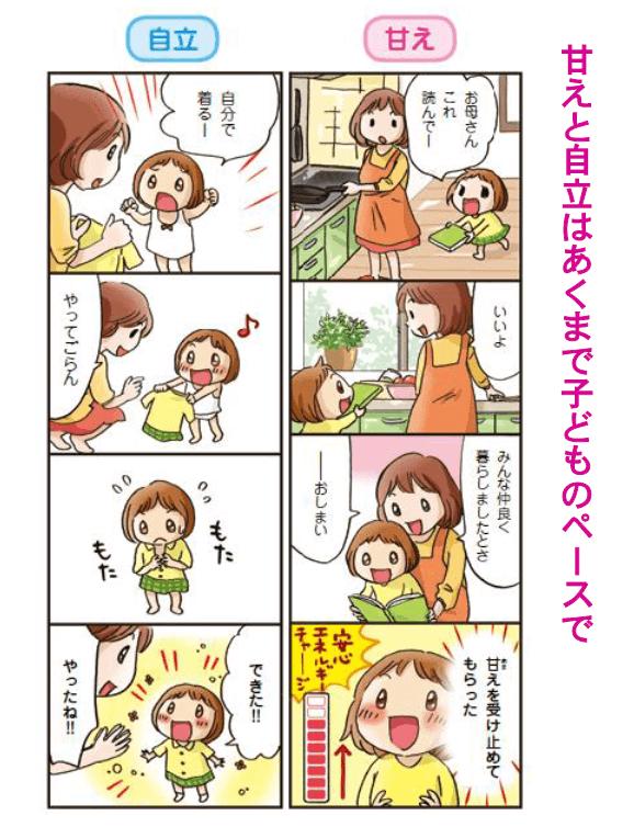 子どもの「甘え」には大事な意味がある!(明橋先生への新刊インタビュー第2弾)前編の画像4