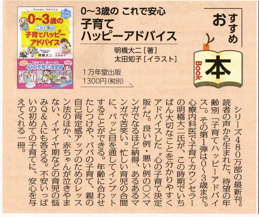 静岡新聞土曜版『とっとこ静岡』に『0~3歳の これで安心 子育てハッピーアドバイス』の書評が掲載されましたの画像1