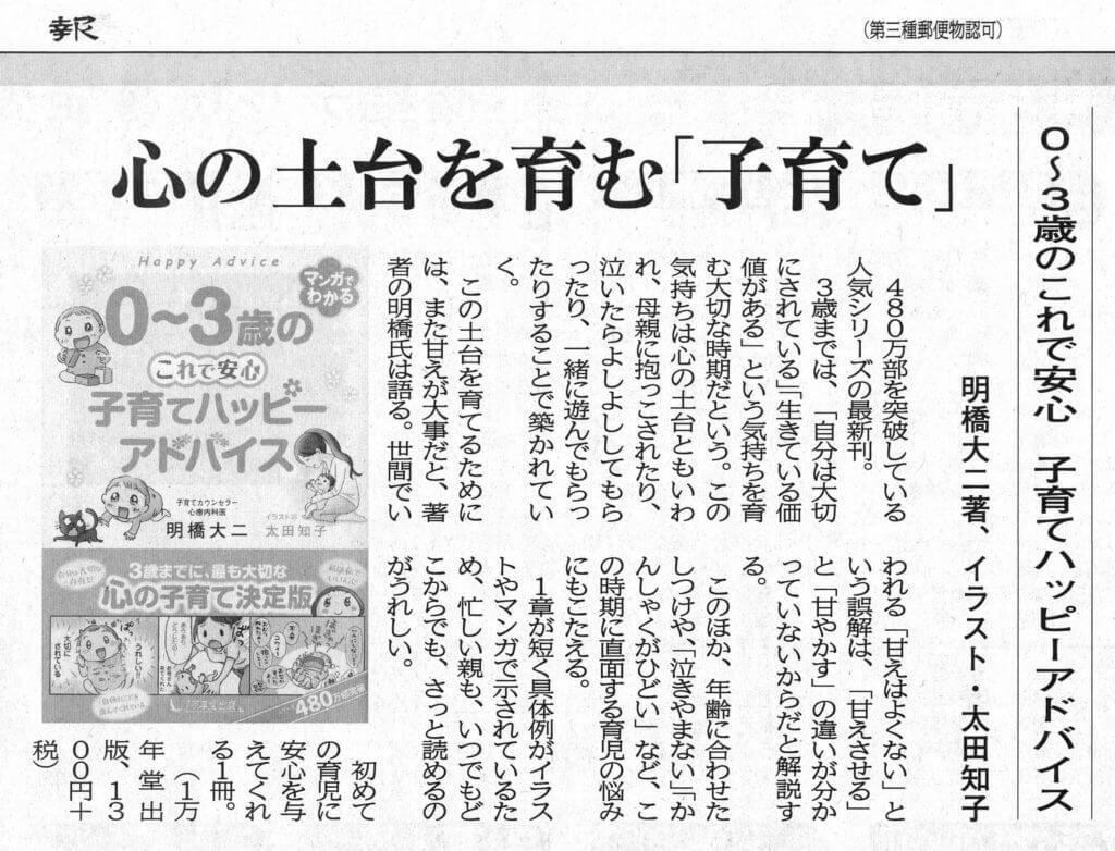 長野日報に『0~3歳の これで安心 子育てハッピーアドバイス』の書評が掲載されましたの画像1