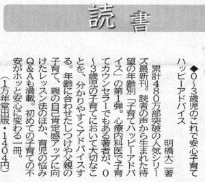 宮崎日日新聞に『0~3歳の これで安心 子育てハッピーアドバイス』の書評が掲載されましたの画像1