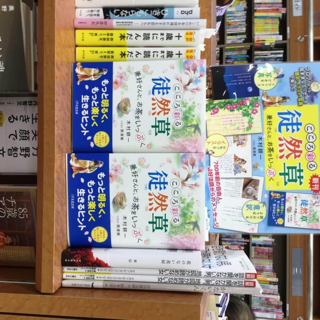 『こころ彩る徒然草~兼好さんと、お茶をいっぷく』が全国の書店に並びましたの画像1