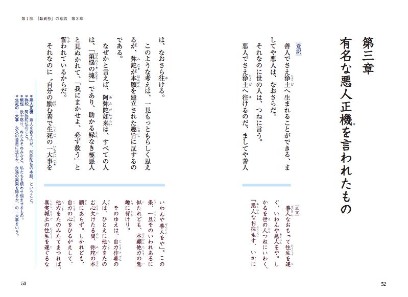 『歎異抄をひらく』ご購入&無料プレゼント応募ページの画像16
