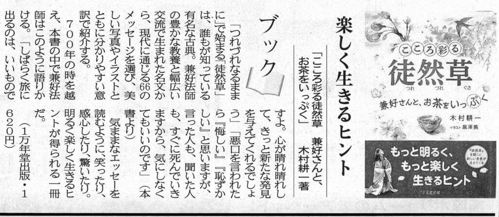 日本海新聞、大阪日日新聞に『こころ彩る徒然草』の書評が掲載されましたの画像1