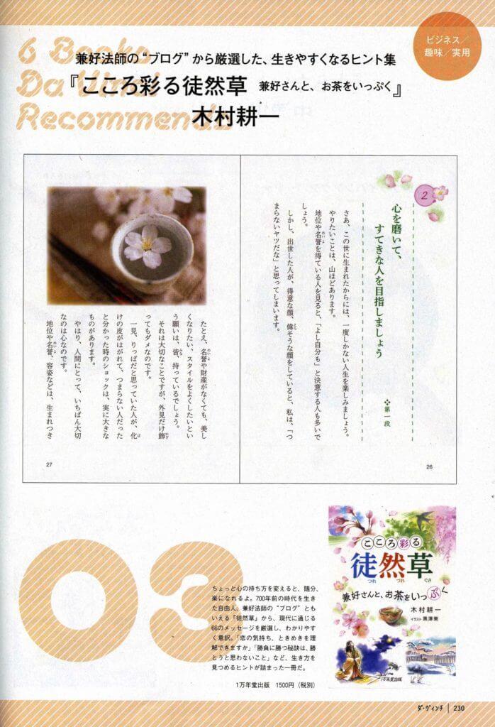 「ダ・ヴィンチ」10月号に『こころ彩る徒然草』の紹介記事が掲載されましたの画像1