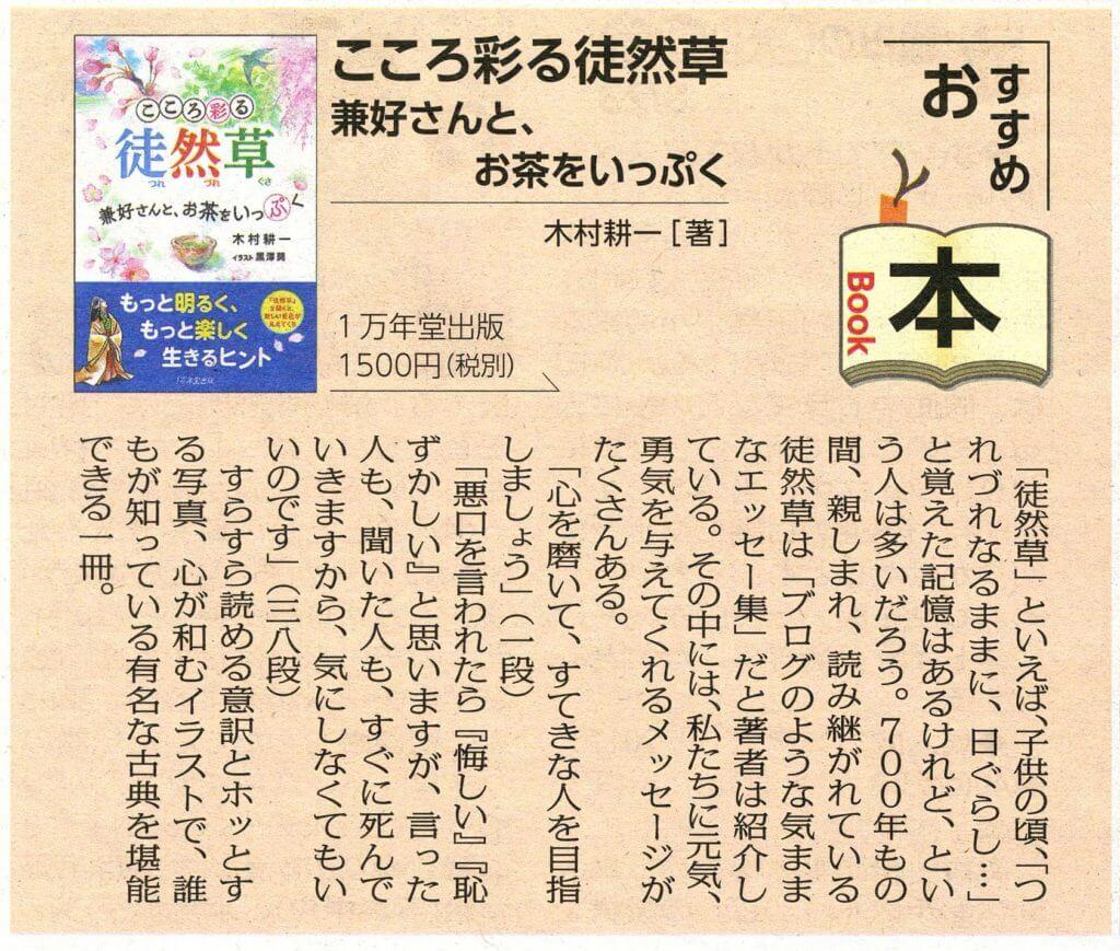 静岡新聞土曜版『とっとこ静岡』に『こころ彩る徒然草』の書評が掲載されましたの画像1