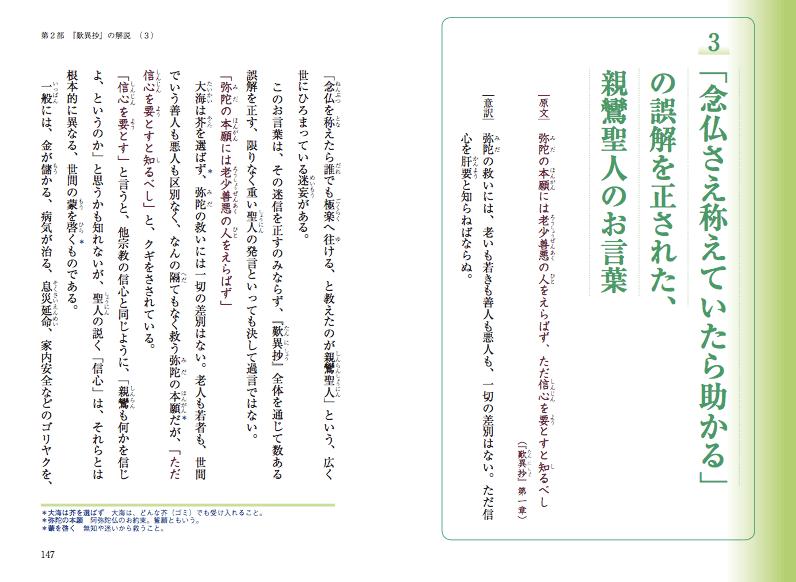 『歎異抄をひらく』ご購入&無料プレゼント応募ページの画像18