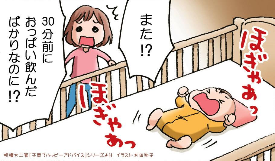 新生児が泣き止まない!「泣かれるとつらい」ママが楽になるアドバイスの画像1