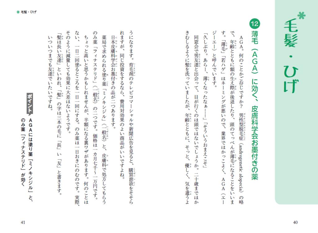 『あんしん健康ナビ 皮ふと健康 おトク情報』10月末発売決定!の画像1