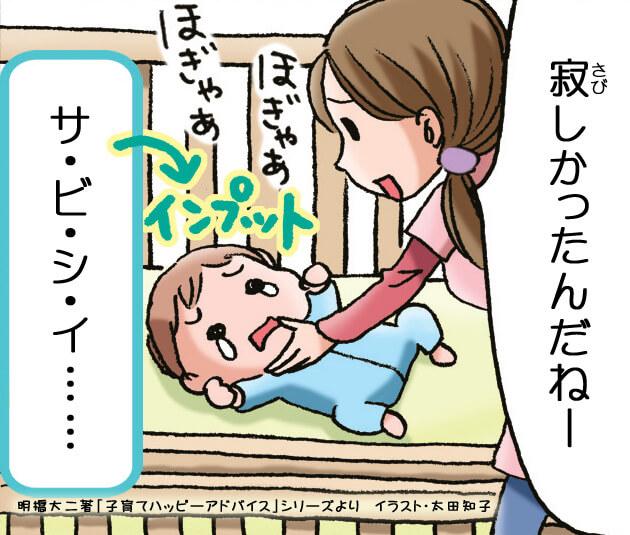 3歳のうちの子、言葉が遅い?言葉の育ちで大切なのは、ママとイメージを共有することの画像1