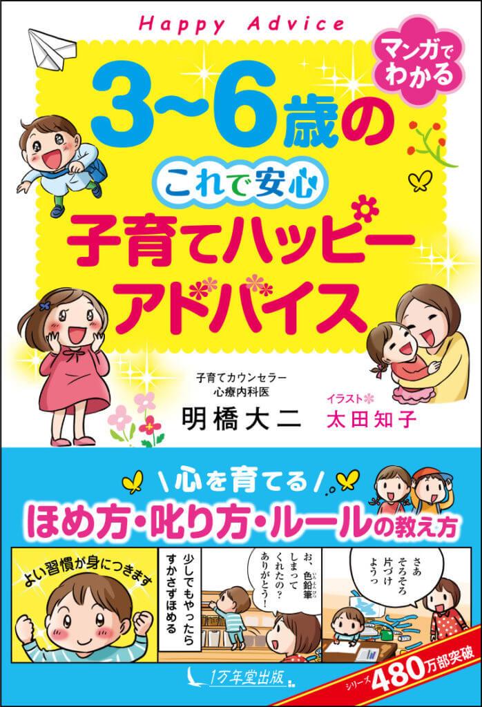 新刊『3~6歳の 子育てハッピーアドバイス』の表紙が決まりました!の画像3