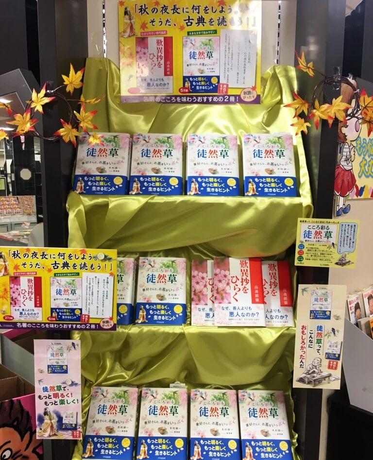 『こころ彩る徒然草』Amazonランキング総合14位に。全国の書店で秋パネル展開中の画像2