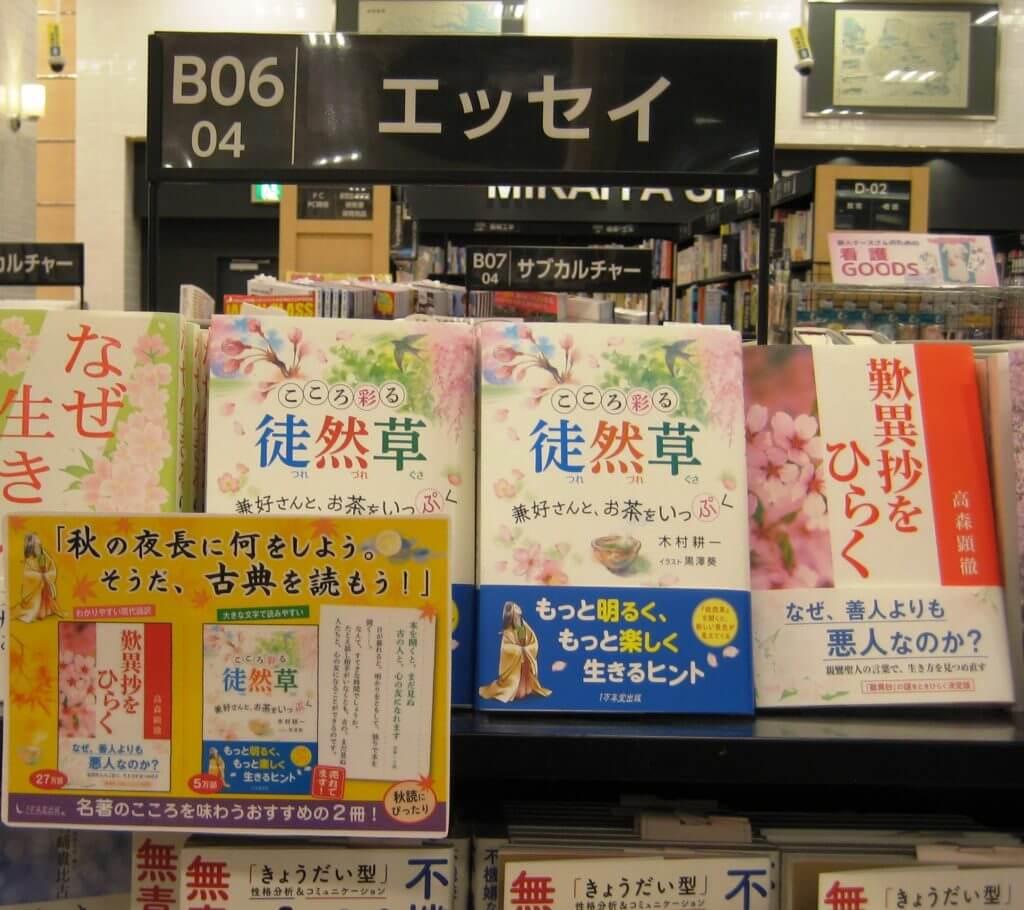 『こころ彩る徒然草』Amazonランキング総合14位に。全国の書店で秋パネル展開中の画像1