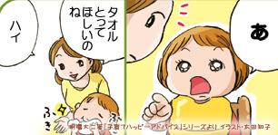 喃語もれっきとしたおしゃべりです-赤ちゃんの言葉育ちを楽しもうの画像2