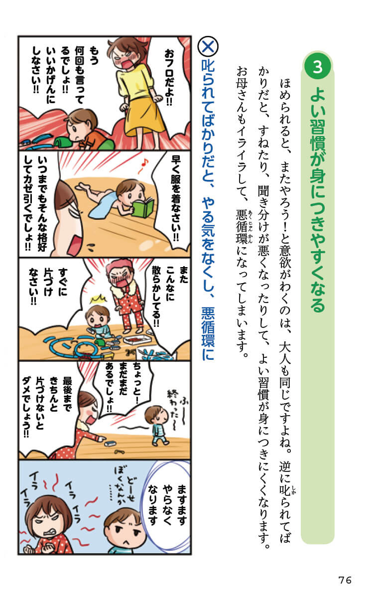 3~6歳の子育て本決定版、発売しました!「子どもにルールを教えるには?」明橋先生のアドバイスを特別公開の画像3