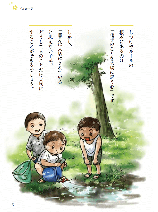 3~6歳の子育て本決定版ついに発売!「プロローグ」明橋先生のメッセージを特別公開の画像4