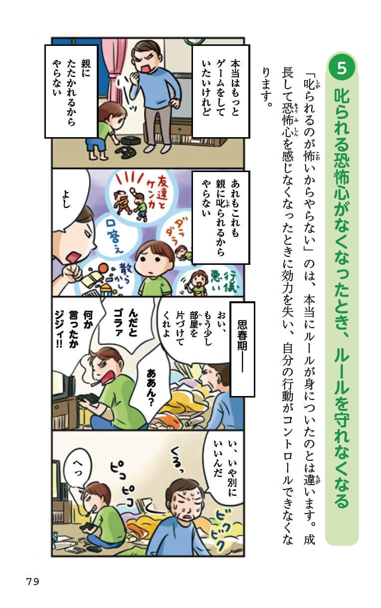 3~6歳の子育て本決定版、発売しました!「子どもにルールを教えるには?」明橋先生のアドバイスを特別公開の画像6