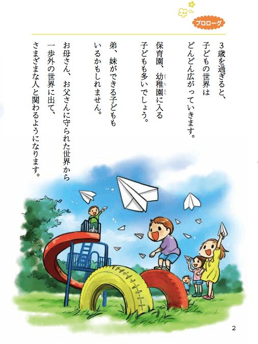 3~6歳の子育て本決定版ついに発売!「プロローグ」明橋先生のメッセージを特別公開の画像1