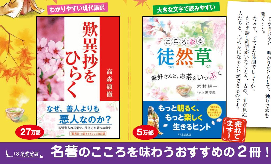 日本の古典にまつわるシリーズ『こころ彩る徒然草』『歎異抄をひらく』そろってランキング1位に!の画像1