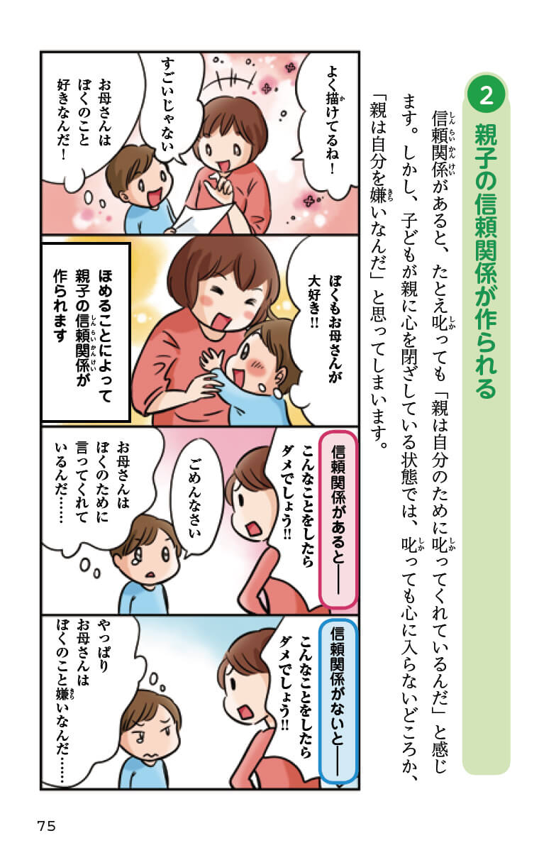 3~6歳の子育て本決定版、発売しました!「子どもにルールを教えるには?」明橋先生のアドバイスを特別公開の画像2