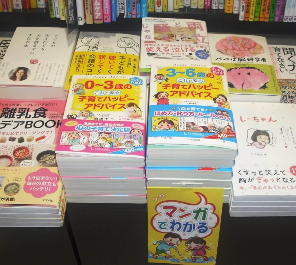 新刊『3~6歳の これで安心 子育てハッピーアドバイス』が全国の書店に並び始めました!の画像1