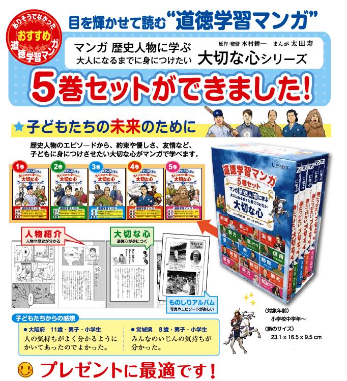子どもたちの未来のために~「道徳学習マンガ」の5巻セット、もうすぐ発売!の画像1