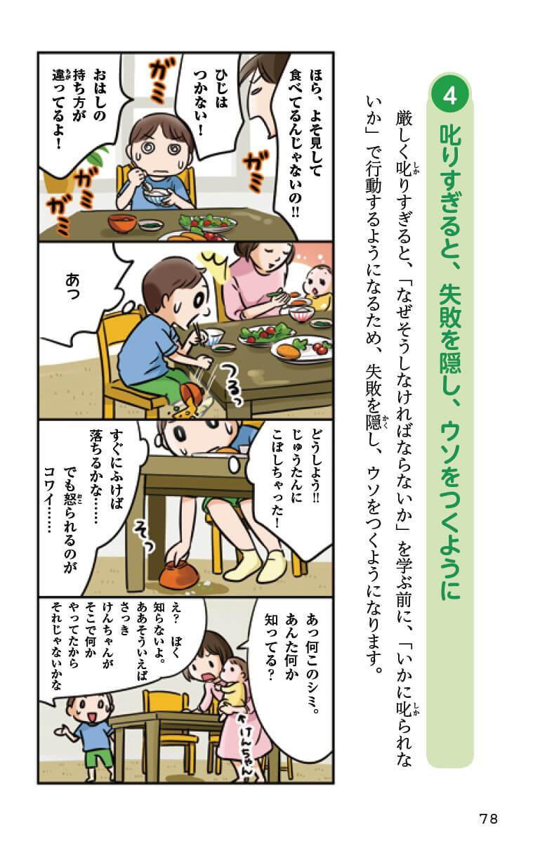 3~6歳の子育て本決定版、発売しました!「子どもにルールを教えるには?」明橋先生のアドバイスを特別公開の画像5