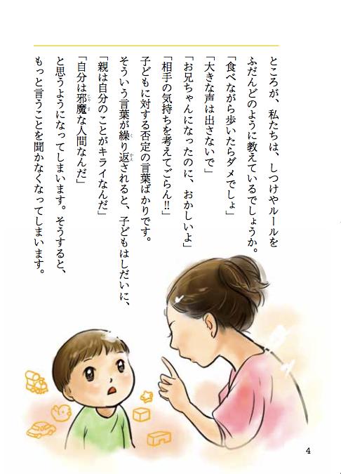 3~6歳の子育て本決定版ついに発売!「プロローグ」明橋先生のメッセージを特別公開の画像3