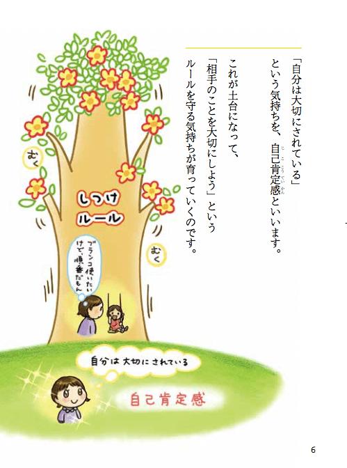 3~6歳の子育て本決定版ついに発売!「プロローグ」明橋先生のメッセージを特別公開の画像5