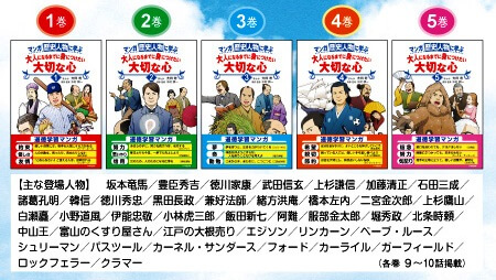 「道徳学習マンガ」のケース入り5巻セットを発売します!の画像2