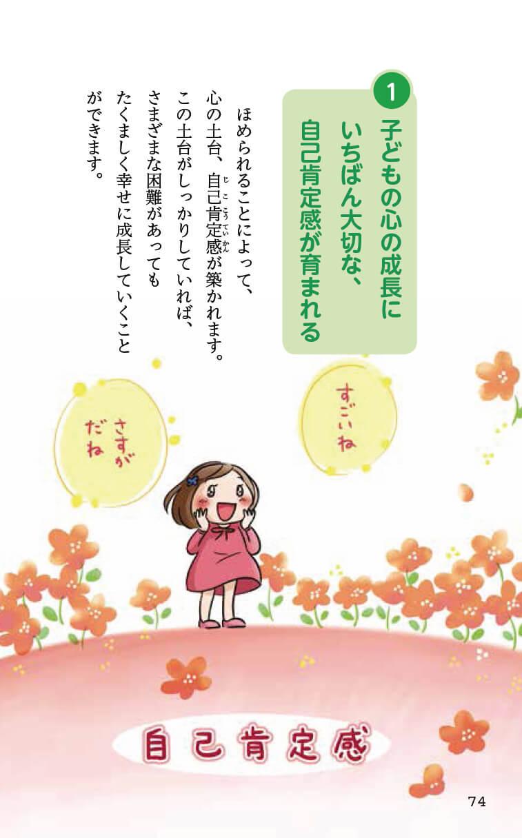 3~6歳の子育て本決定版、発売しました!「子どもにルールを教えるには?」明橋先生のアドバイスを特別公開の画像1