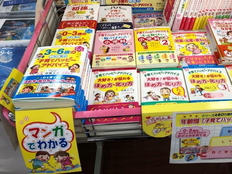 新刊『3~6歳の これで安心 子育てハッピーアドバイス』が全国の書店に並び始めました!の画像4