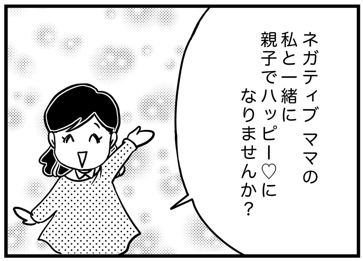 【ネガティブママ奮闘記】ママも0歳!子どもと一緒に成長しよう(プロローグ)の画像44