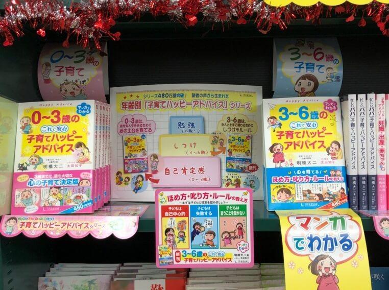 新刊『3~6歳の これで安心 子育てハッピーアドバイス』が全国の書店に並び始めました!の画像2